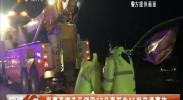 京藏高速关马湖段13日夜发生15起交通事故-2017年12月17日