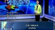 创富宁夏-2017年12月16日