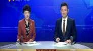 宁夏新闻联播-2017年12月18日