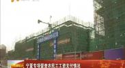 宁夏专项督查农民工工资支付情况-2017年12月28日