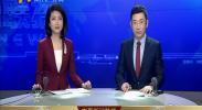 宁夏新闻联播-2017年12月31日