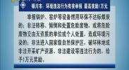 银川市:环境违法行为有奖举报 最高奖励1万元-2017年12月31日