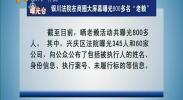 """银川法院在商圈大屏幕曝光800多名""""老赖""""-2017年12月5日"""