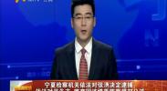 宁夏检察机关依法对张湧决定逮捕 依法对吴先志、路彦国涉嫌受贿案提起公诉-2017年12月6日