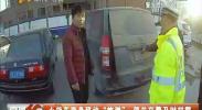"""小货车变身移动""""炸弹""""  贺兰交警及时拦截-2017年12月21日"""