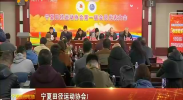 宁夏田径运动协会成立-2017年12月24日