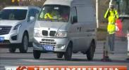 车辆逾期未审验成道路主要违法行为-2017年12月30日