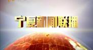 宁夏新闻联播-2017年12月30日