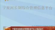 宁夏河长制综合管理信息平台上线试运行-2017年12月20日