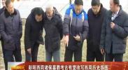 彭阳西周诸侯墓葬考古有望改写西周历史版图-2017年12月3日