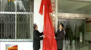 宁夏首家县级监察委员会挂牌成立-2017年12月22日