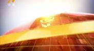 宁夏新闻联播(卫视)-2017年12月16日