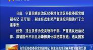 自治区经信委原党组副书记 副主任戎生灵被开除党籍和公职-2017年12月30日