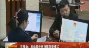 石嘴山:启动集中审批服务新模式-2017年12月11日