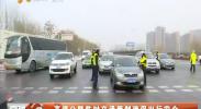 高速公路临时交通管制确保出行安全 -2017年12月17日