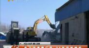 乱占河道建厂房 21年后终被拆-2017年12月8日