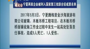 宁夏两家企业被列入国家第三批联合惩戒黑名单-2017年12月26日