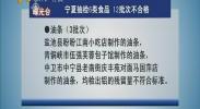宁夏抽检6类食品 12批次不合格-2017年12月19日