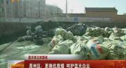 (蓝天保卫攻坚战)原州区:更换优质煤 呵护蓝天白云-2017年12月20日