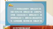 2017年宁夏百强企业出炉 -2017年12月1日