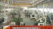 宁夏民营经济对经济增长的贡献率达68%-2017年12月5日