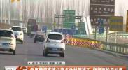 元旦期间高速公路多处封闭施工 绕行路线早知道-2017年12月30日