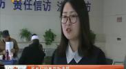 张海英:做善谋事会干事的信访干部-2017年12月31日