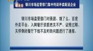 (曝光台)银川市场监管部门集中约谈外卖配送企业-2017年12月25日
