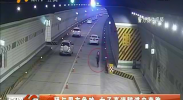 疑与男友争吵 女子高速隧道内奔跑-2017年12月1日
