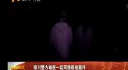 银川警方破获一起网络贩枪案件-2017年12月3日