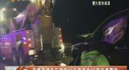 京藏高速关马湖段13日夜发生15起交通事故-2017年12月14日