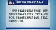 曝光台:银川市市场监管局约谈燃气零售企业-2017年12月21日
