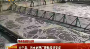 环保督查整改追踪 中宁县:污水处理厂提标改造完成-2017年12月28日