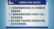 宁夏国税局公开曝光7家违法单位-2017年12月7日