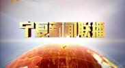 宁夏新闻联播-2017年12月25日