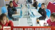 固原市泾源县:加大教育投入 实现优质资源互通共享-2017年12月31日