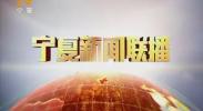 宁夏新闻联播(卫视)-2017年12月20日