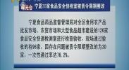 (曝光台)宁夏30家食品安全快检室被责令限期整改-2017年12月20日
