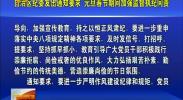 自治区纪委发出通知要求 元旦春节期间加强监督执纪问责-2017年12月25日