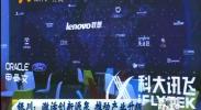 银川:激活新源泉 推动产业升级-2017年12月27日