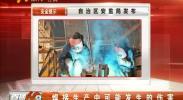 焊接生产中可能发生的伤害-2017年12月3日