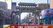 """平罗:""""村廉通""""给村集体的财产安上了""""金钟罩""""-2017年12月15日"""