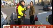 鸿胜出警:一轿车在路口强行掉头 与三轮车相撞-2017年12月29日