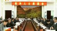 自治区党委召开党外人士座谈会 征求对明年工作的意见和建议 石泰峰主持并讲话 咸辉出席-2017年12月28日