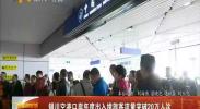 银川空港口岸年度出入境旅客流量突破20万人次-2017年12月27日