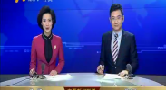 宁夏新闻联播-2017年12月24日