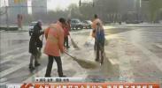金凤区城管环卫全员出动 确保雪天道路畅通-2017年12月14日