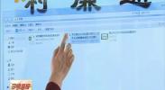 """平罗:""""村廉通""""给村集体的财产安上了""""金钟罩""""-2017年12月7日"""