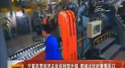 宁夏民营经济正处在转型升级 爬坡过坎的重要关口-2017年12月5日