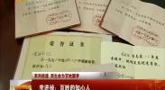 系列报道 用生命为百姓圆梦 李进祯:百姓的知心人-2017年12月11日